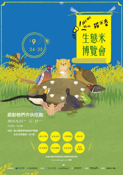 Ecological Rice Fair poster